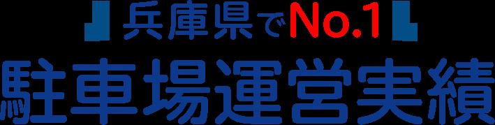 兵庫県でNo.1。駐車場運営実績
