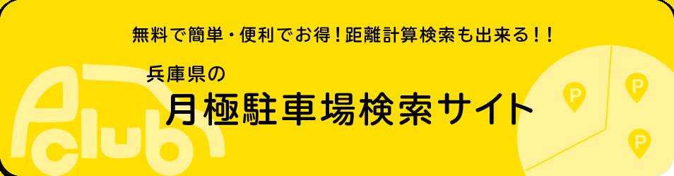 無料で簡単・便利でお得!距離計算検索も出来る!!兵庫県の月極駐車場検索サイト