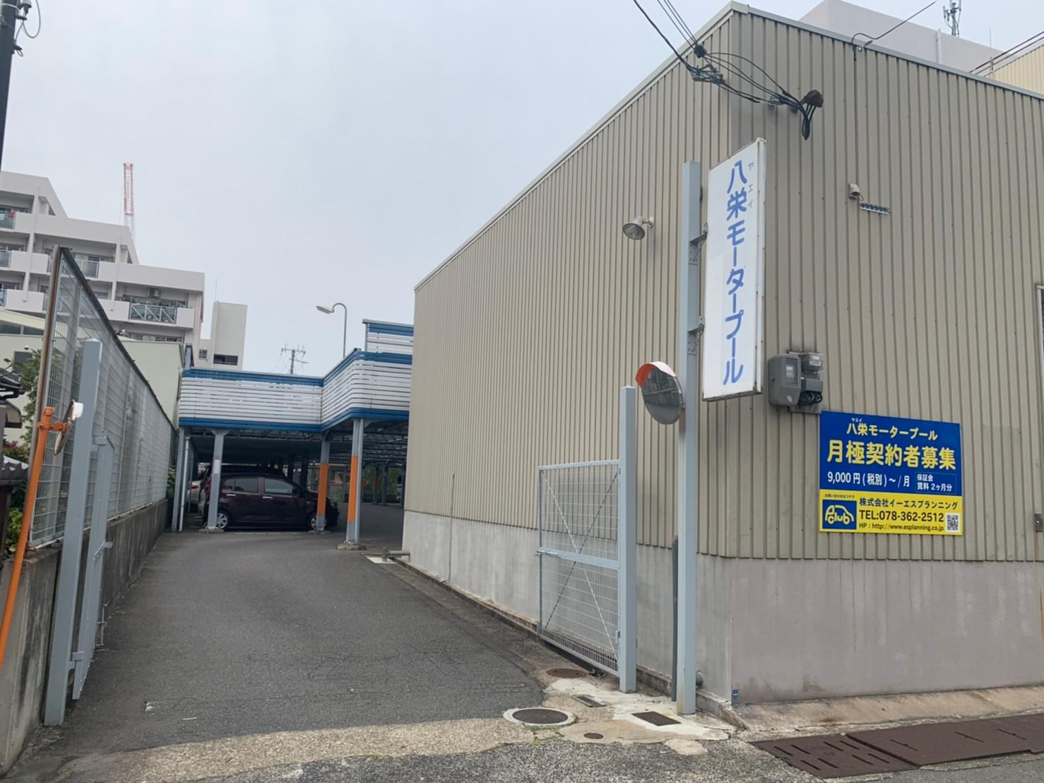 八栄モータープール