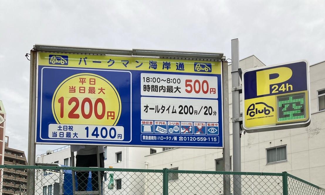 【時間貸し駐車場 神戸市中央区海岸通】パークマン海岸通