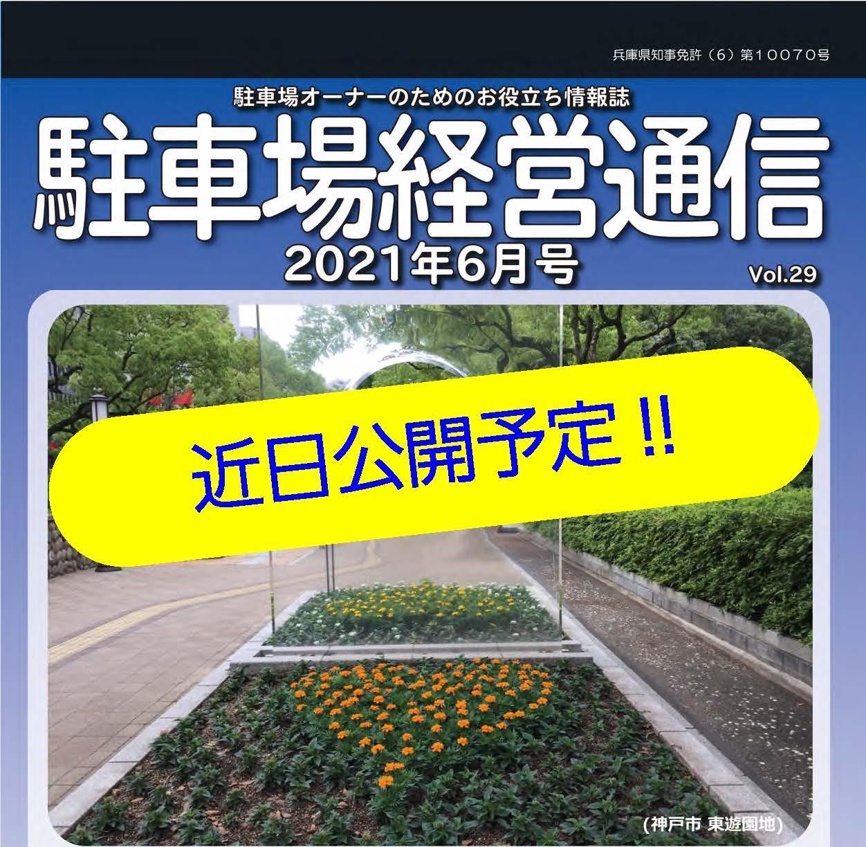 駐車場経営通信 2021年6月号発刊