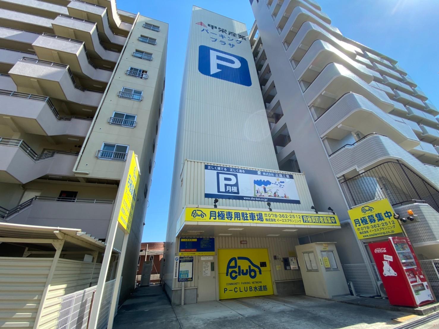 【月極駐車場 神戸市灘区岸地通】P-CLUB水道筋