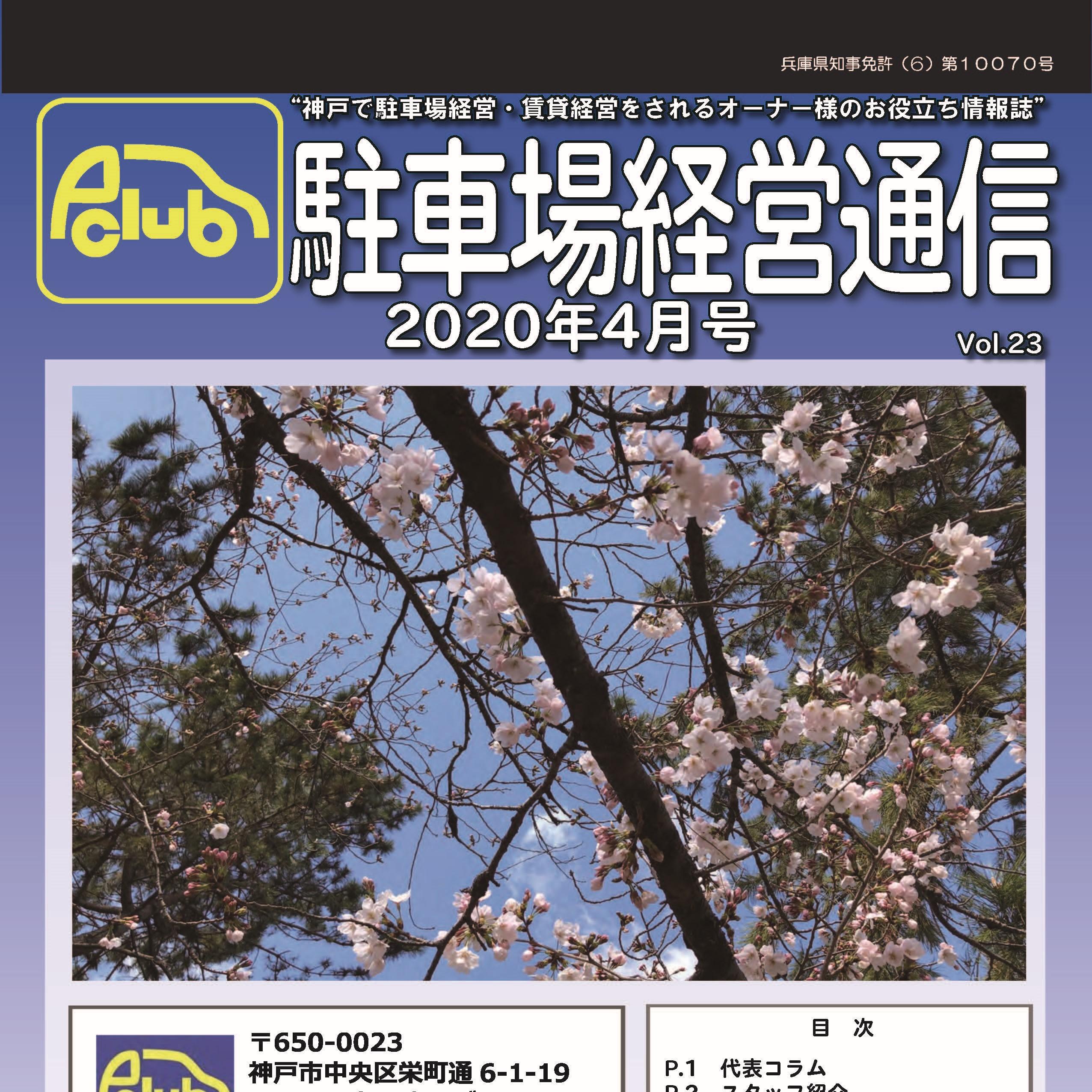 駐車場経営通信 2020年4月号発刊