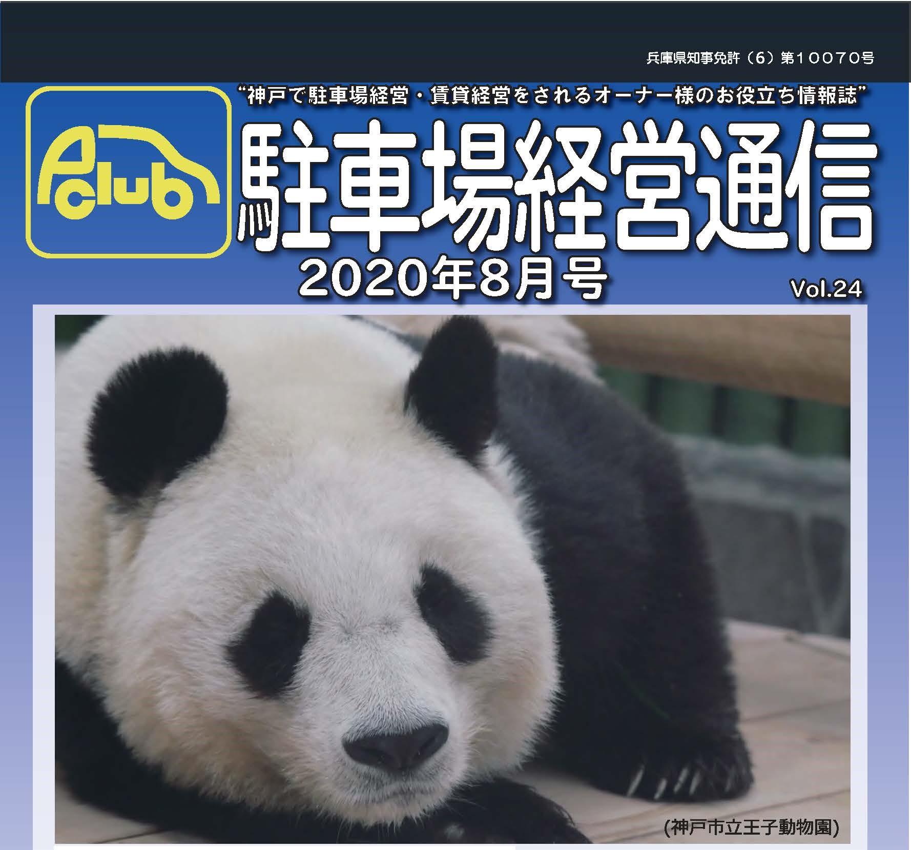 駐車場経営通信 2020年8月号発刊