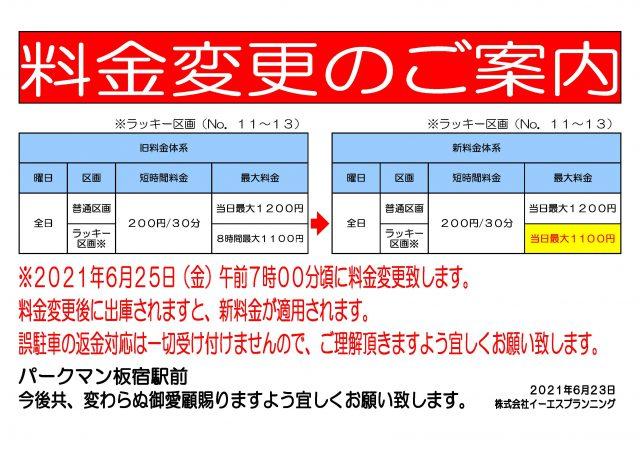 コインパーキング,値下げ,板宿、駅前,料金変更,神戸市,須磨区,大黒町