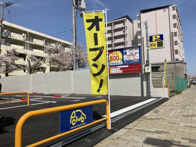 神戸市兵庫区御崎町のノエビアスタジアム神戸前駐車場オープン コインパーキング P-CLUB