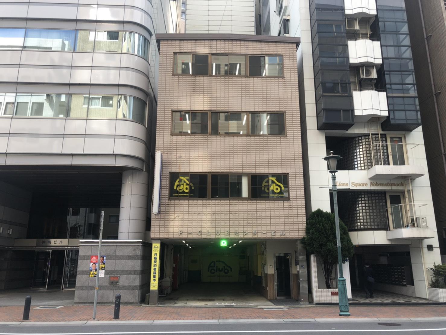 【月極駐車場 神戸市中央区栄町通】P-CLUBセンタービルパーキング