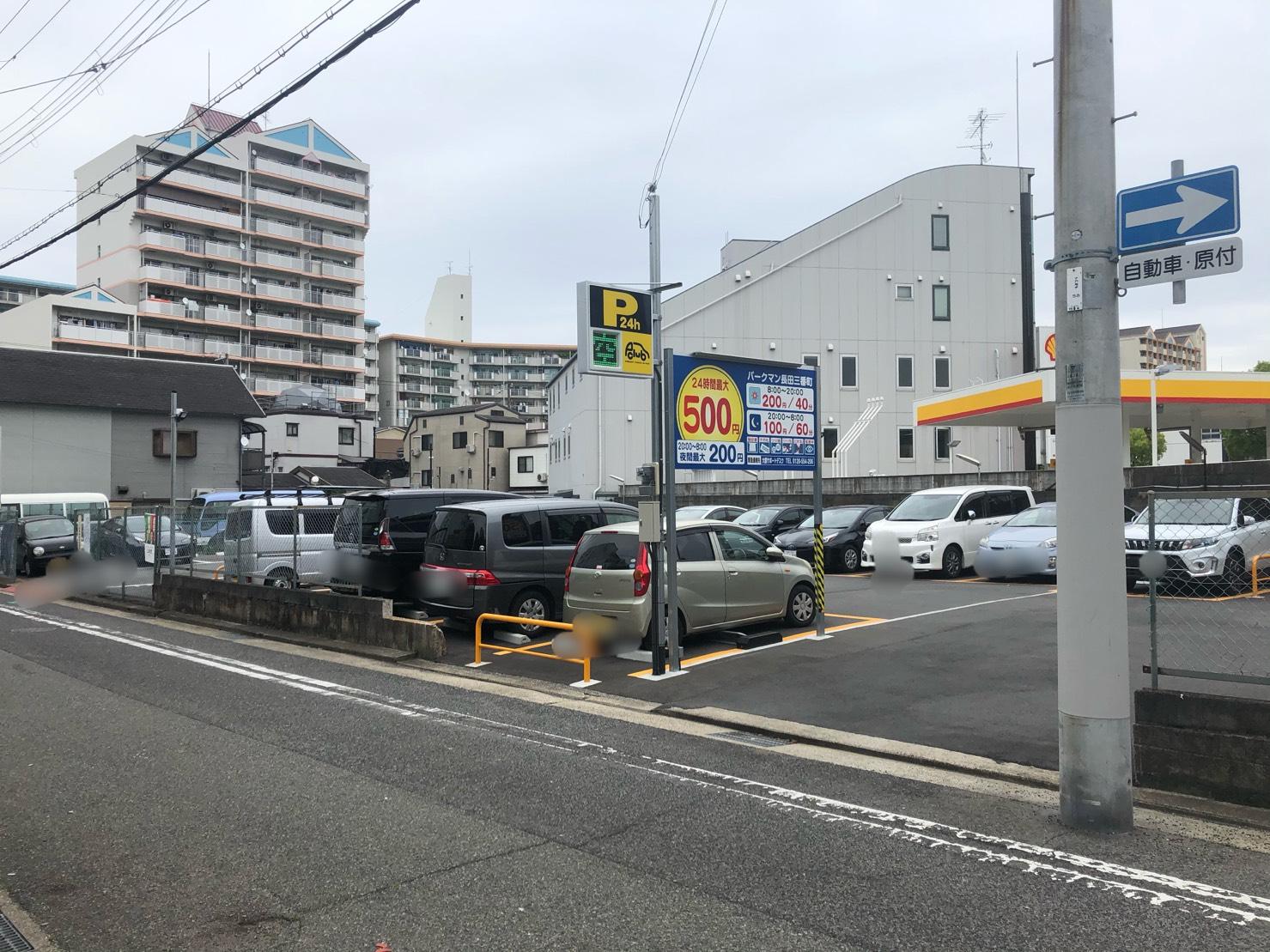 【神戸市長田区三番町 時間貸し駐車場】パークマン長田三番町