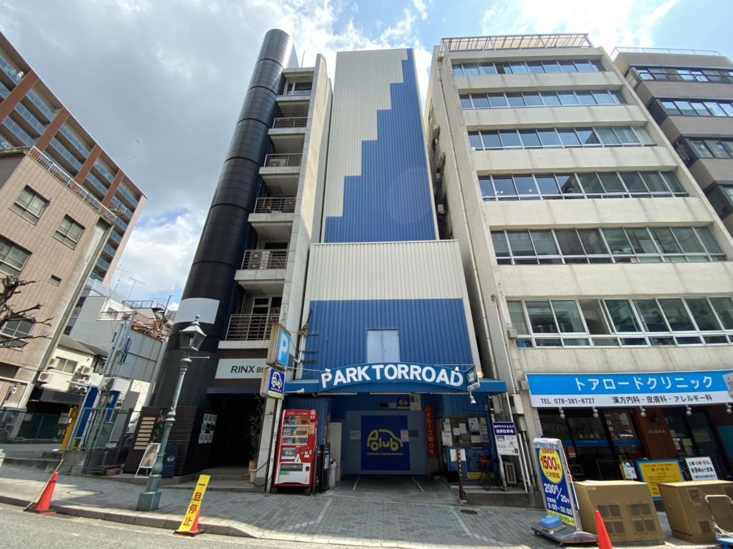 【月極駐車場 神戸市中央区下山手通】パークトアロード