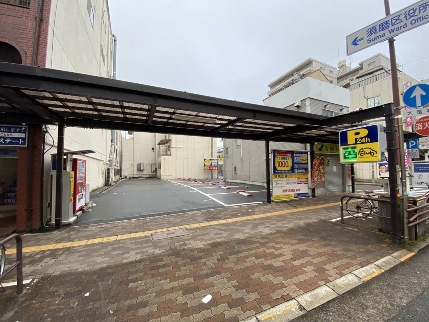 パークマン板宿駅前