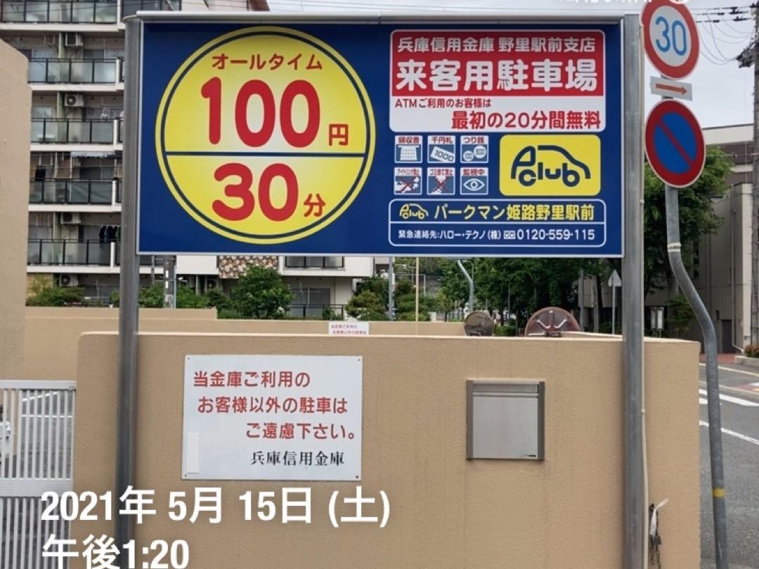 【姫路市増位新町 時間貸し駐車場】パークマン姫路野里駅前