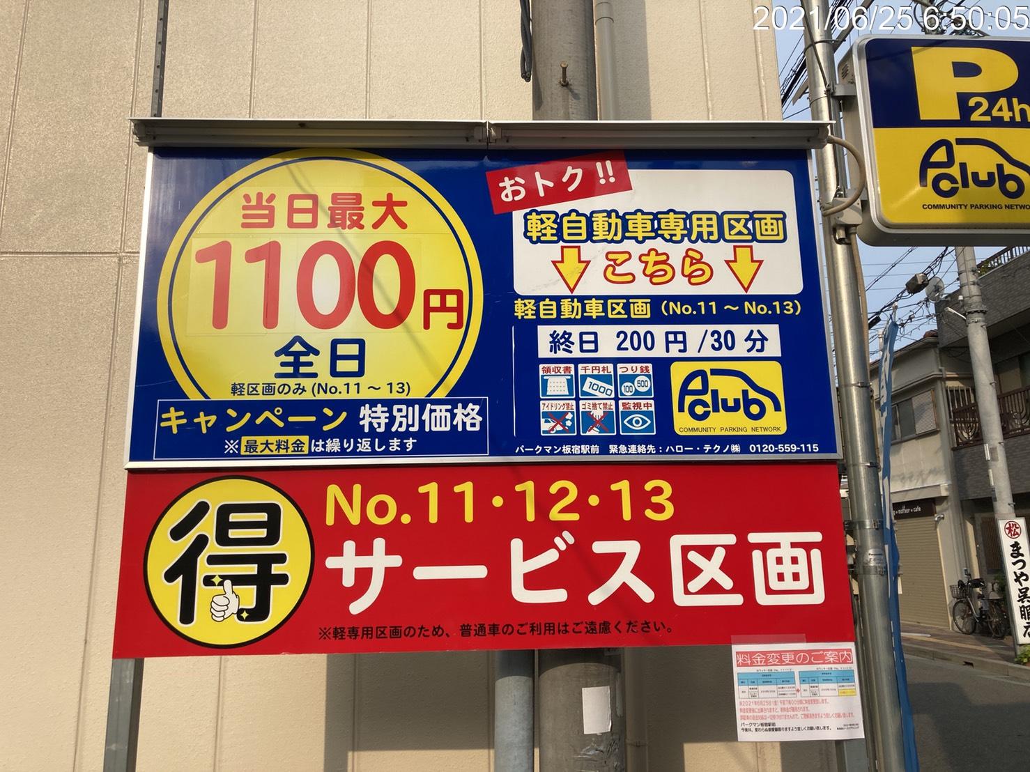 大黒町(神戸市須磨区駐車場)パークマン板宿駅前