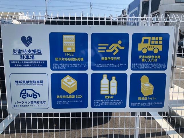 防災支設備の導入(防災支援型駐車場)