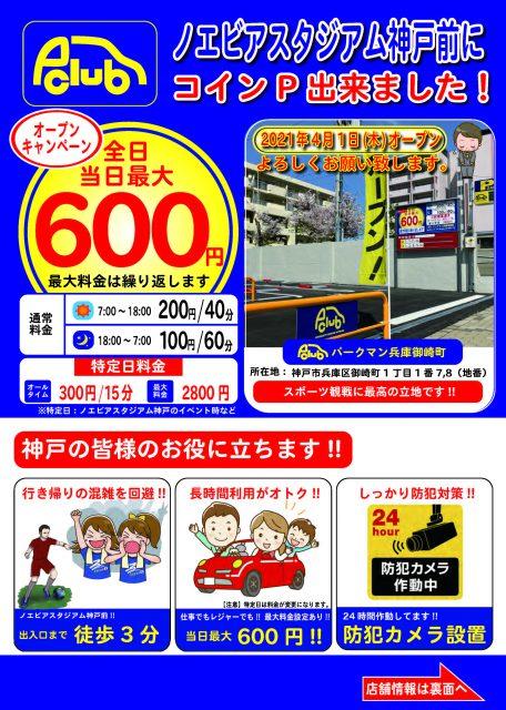 神戸市兵庫区御崎町のノエビアスタジアム神戸前駐車場オープン コインパーキング P-CLUB 広告チラシ