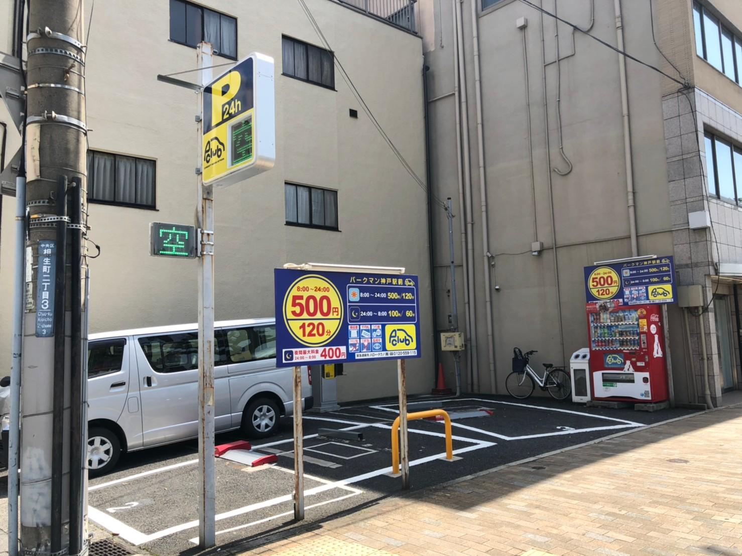 【時間貸し駐車場 神戸市中央区相生町】パークマン神戸駅前