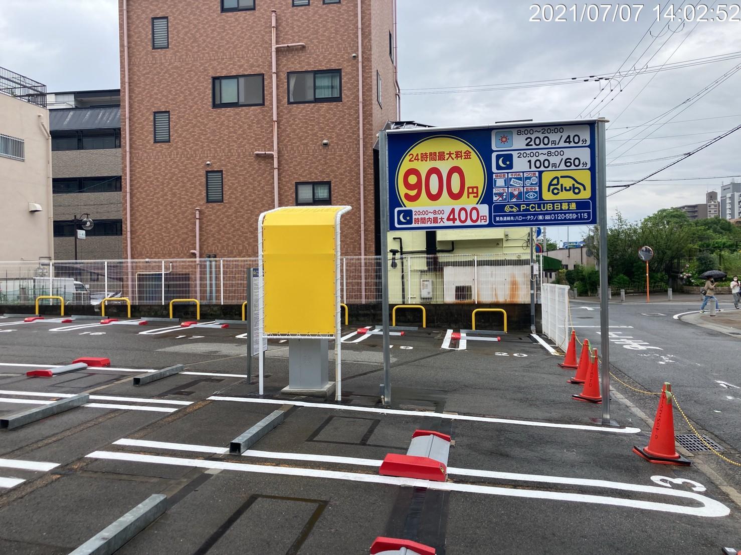 【神戸市中央区日暮通6丁目 時間貸し駐車場】P-CLUB日暮通