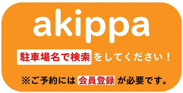 akippa,アキッパ,駐車場名で検索,会員登録,予約サービス