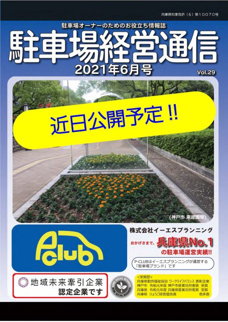 神戸,駐車場,大学,情報誌,土地活用,駐車場経営,不動産,オーナー向け,P-CLUB