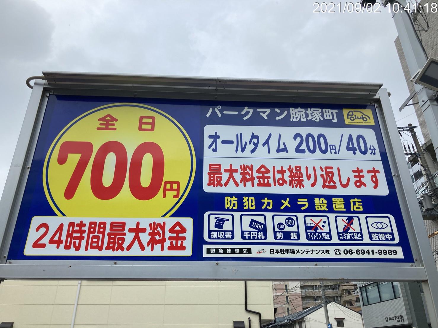 【神戸市長田区腕塚町 時間貸し駐車場】パークマン腕塚町