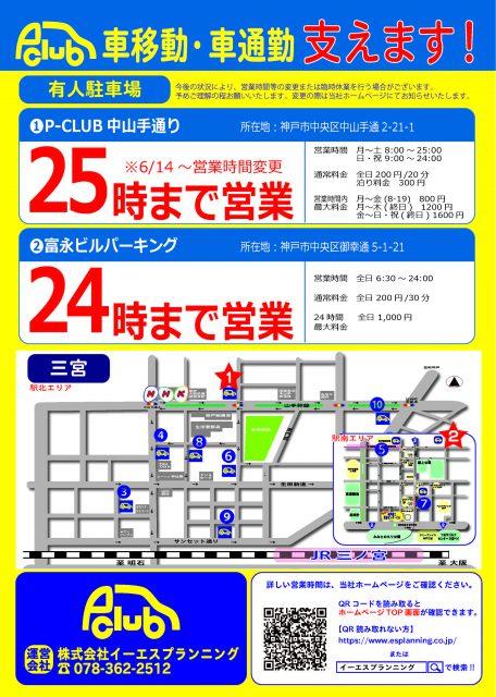 P-CLUB,営業時間変更,三宮,駐車場,コロナ
