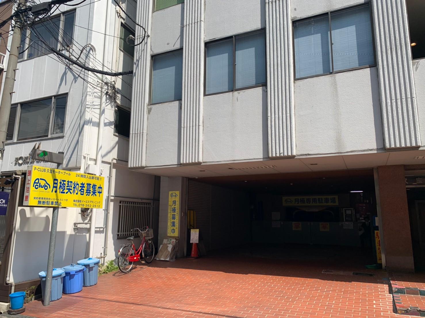 【月極駐車場 大阪市中央区北久宝寺町】P-CLUB久宝モータープール