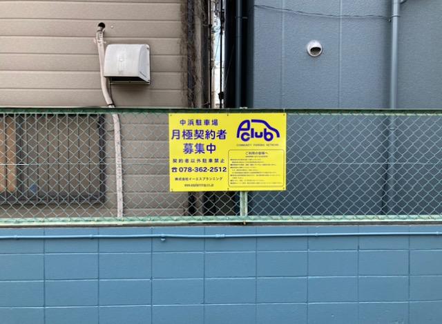 【月極駐車場 大阪市城東区中浜】中浜駐車場