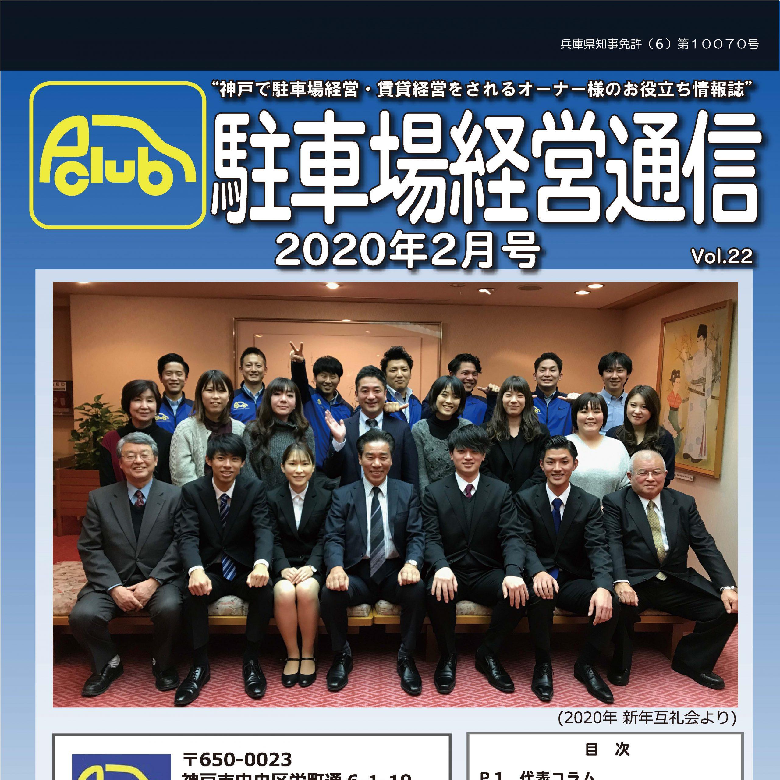駐車場経営通信 2020年2月号発刊