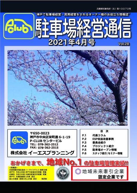 駐車場経営通信,神戸,駐車場,イーエスプランニング,P-CLUB,パークマン,桜,さくら,サクラ