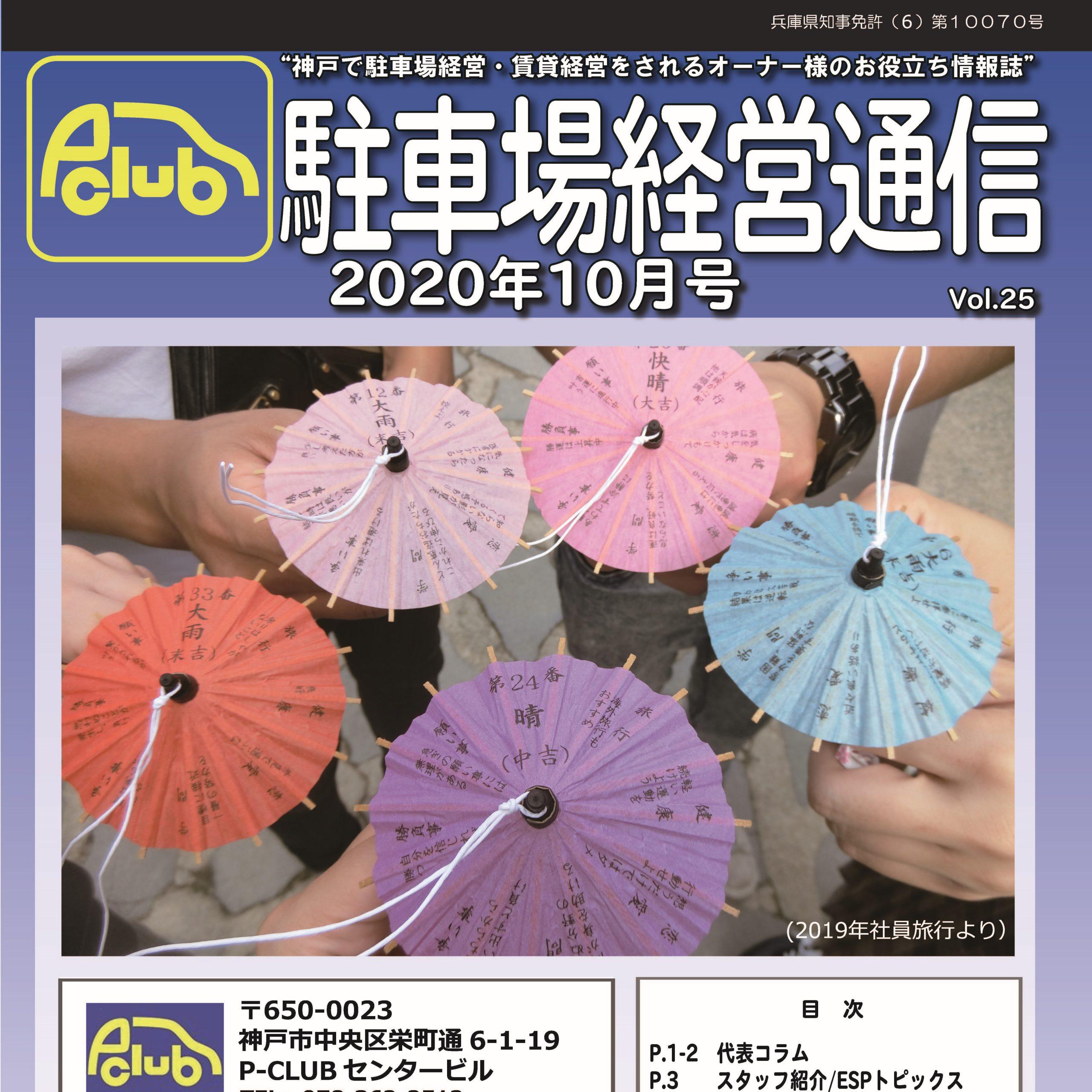 駐車場経営通信 2020年10月号発刊