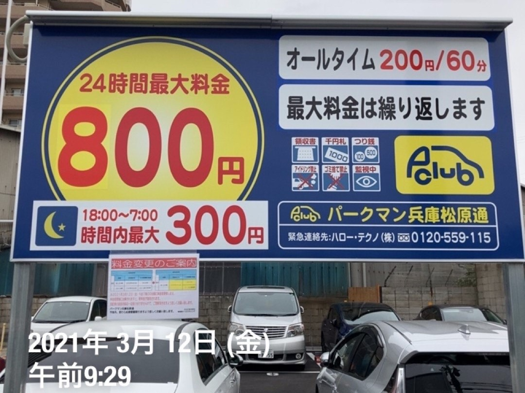 パークマン兵庫松原通