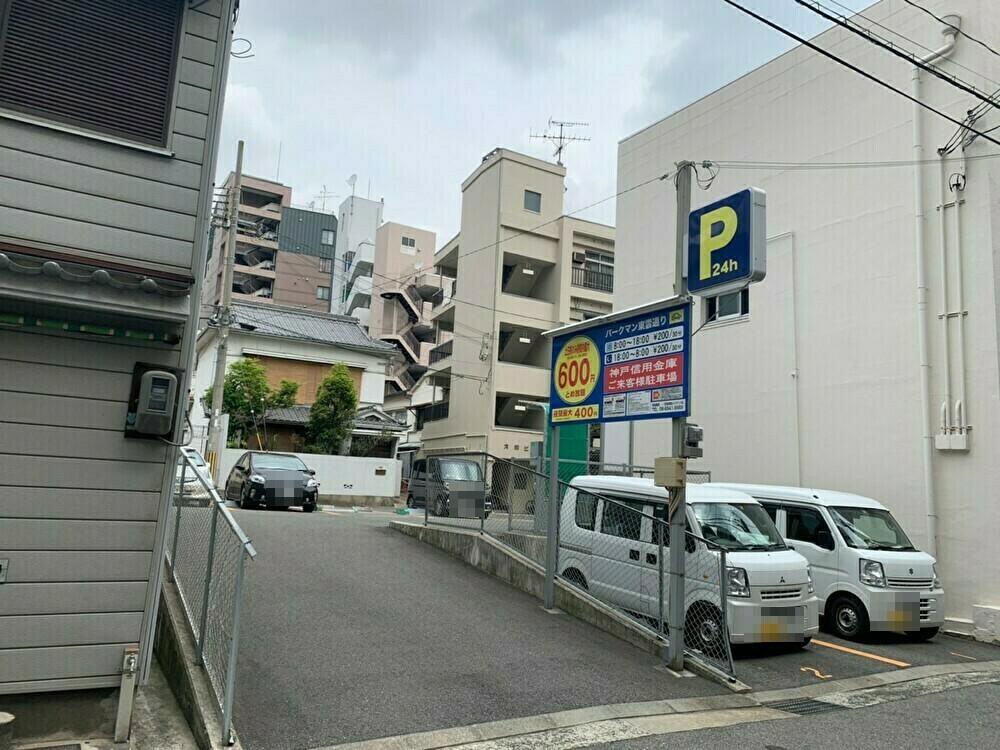 【時間貸し駐車場 神戸市中央区東雲通】パークマン東雲通