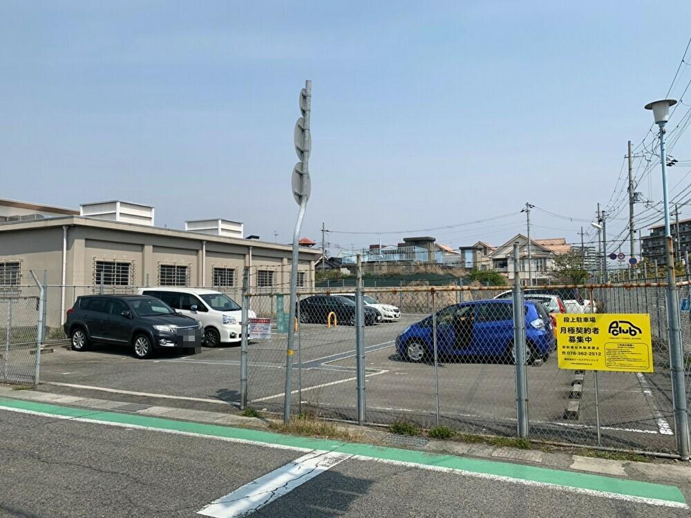 段上駐車場